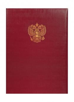 Папка адресная с гербом РФ, бордо, красн., зелен., син. бумвинил 15А007
