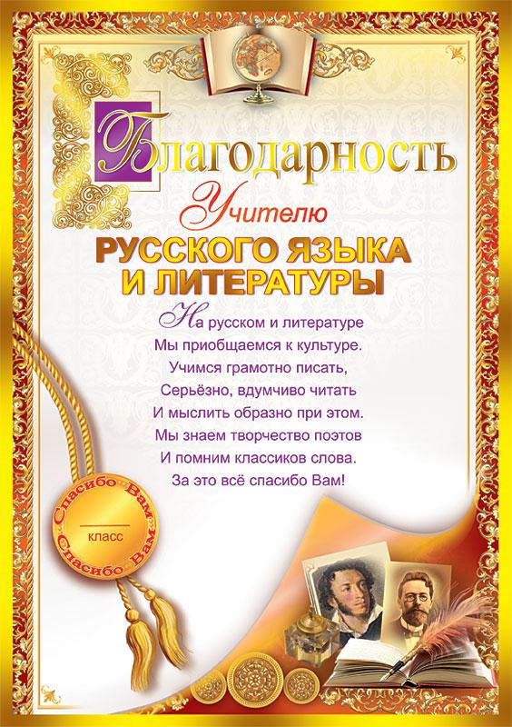 Шуточное поздравление учителю русского языка на последний звонок