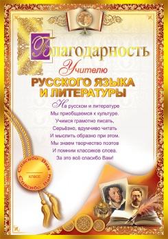 поздравления учителю по русскому и литературе с днем учителя авиакомпания этим