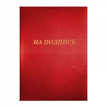 """Папка адресная """"На подпись"""" б/в бордо, красн. 15А004"""