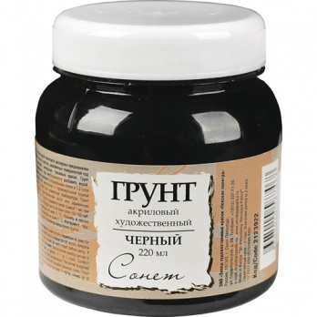 Грунт Акриловый худ.черный Сонет 220мл. ЗХК 2123922