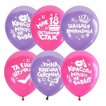 """Воздушный шар """"Для Истинной Леди"""""""" 30 см."""