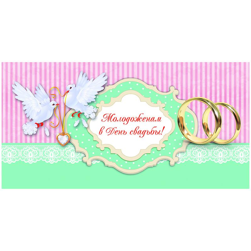 Открытки на свадьбу на печать