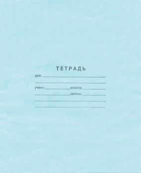 Тетрадь 12л. лин. офсет  01С001/1   Добруш